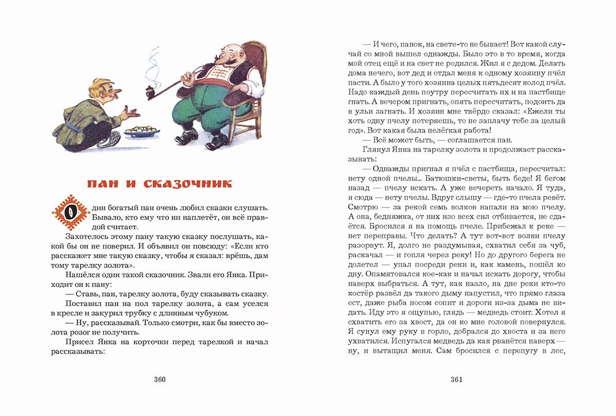 """Издательство """"Речь"""" - Белорусские народные сказки"""
