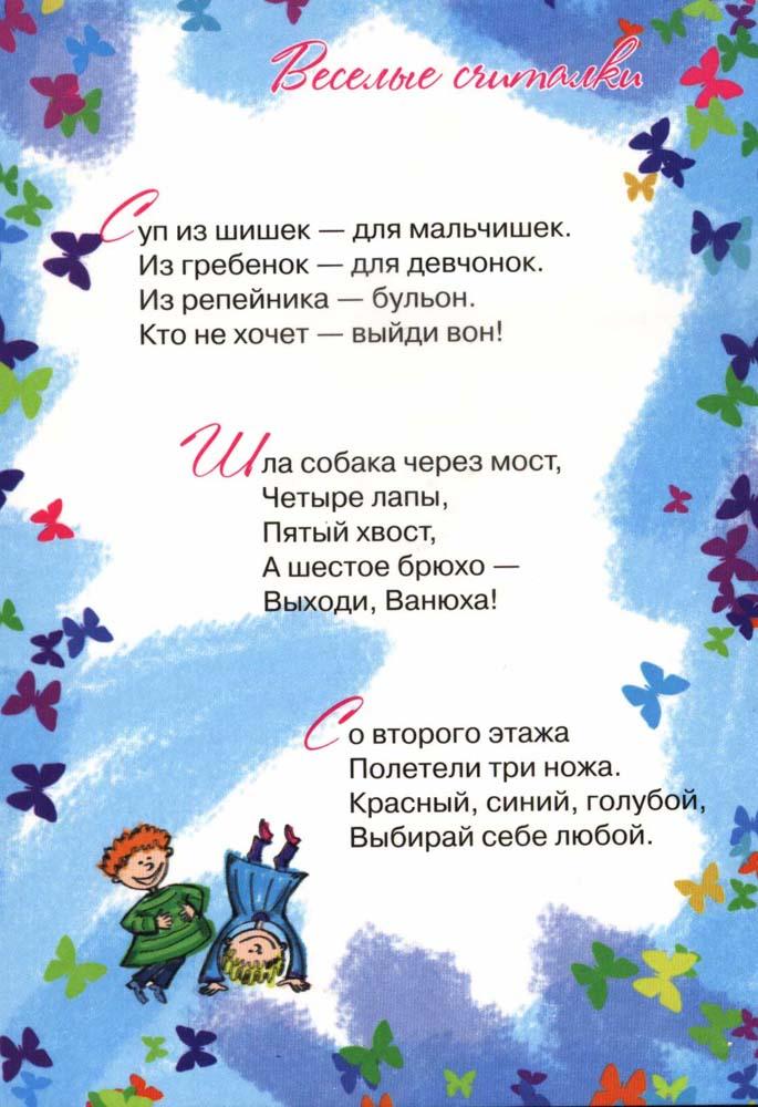 считалки для детей картинки