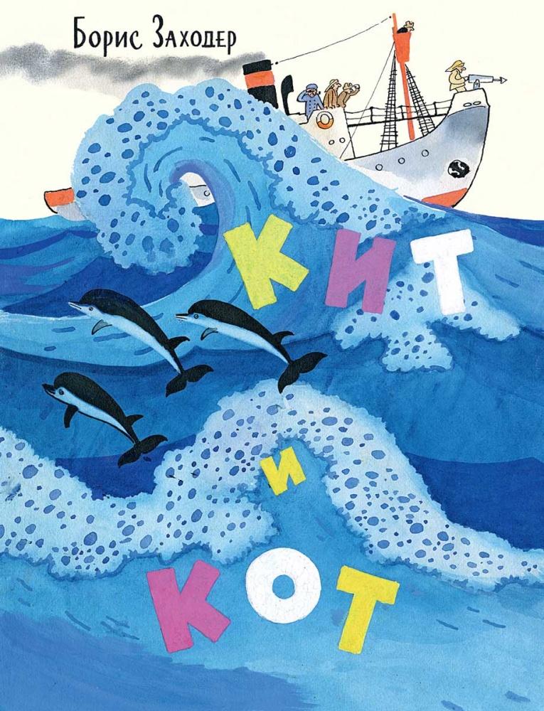 Картинка кита и кота