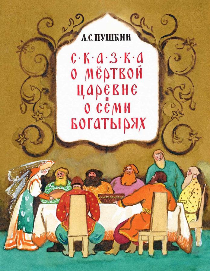 Картинки сказки о мёртвой царевне и 7 богатырях