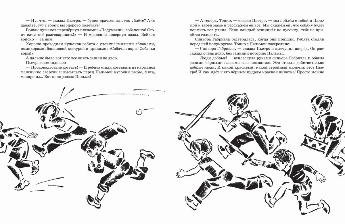 «Тонио и его собака Пальма», А. Кардашова. Илл. Г. Бедарев. Издательство «Речь»