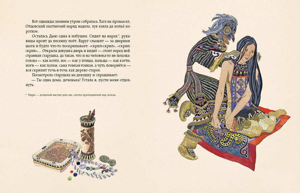 Фэнтези ульчской народной сказке скрипучая старушка Кизи биография кратко