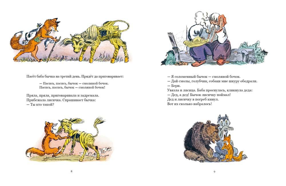 знакомство с детской книгой