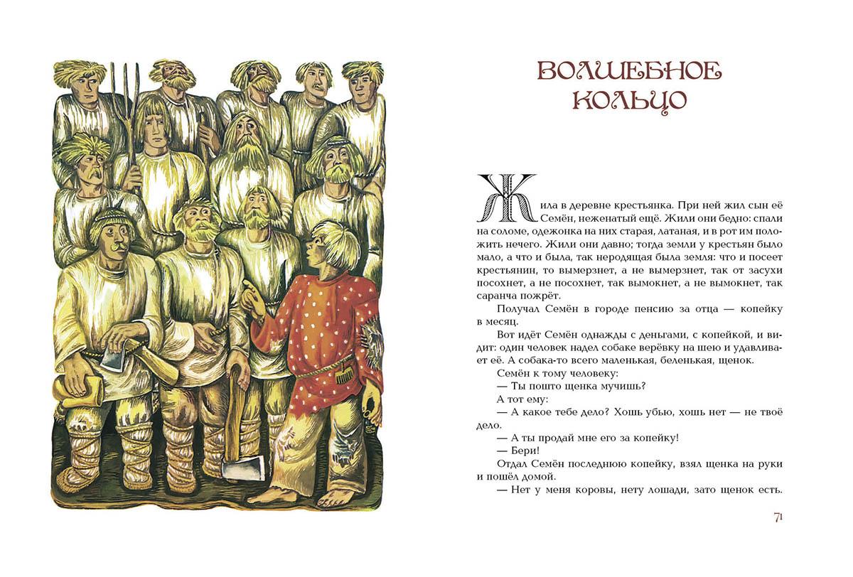 Слушать сказку умная внучка русская народная сказка