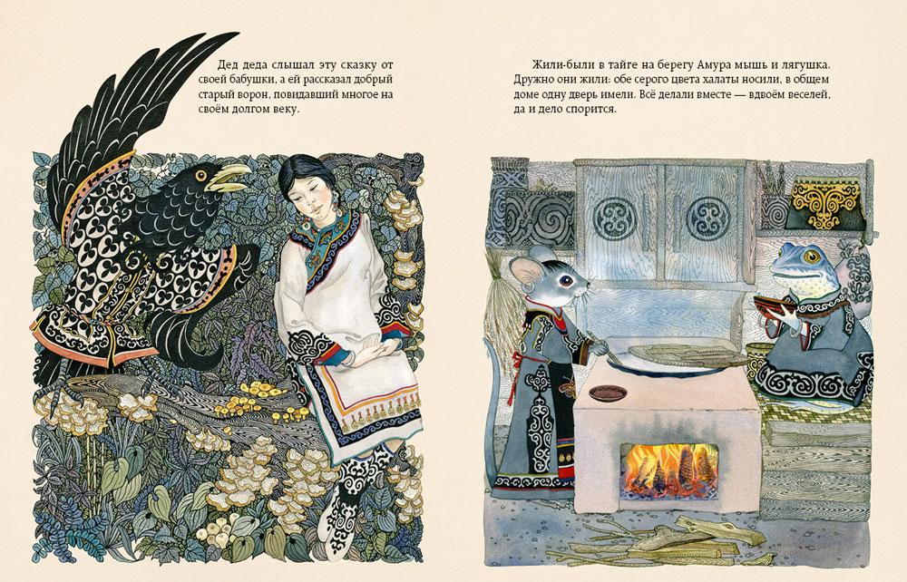 ульчской народной сказке скрипучая старушка что сироп