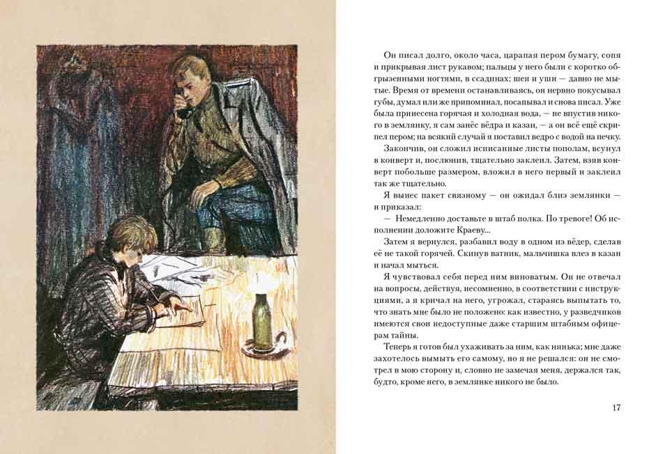 Рисунок к рассказу богомолова иван