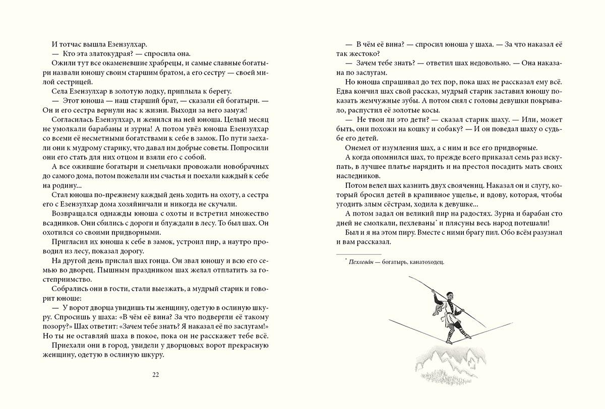 дагестанская народная сказка печке-полено читать