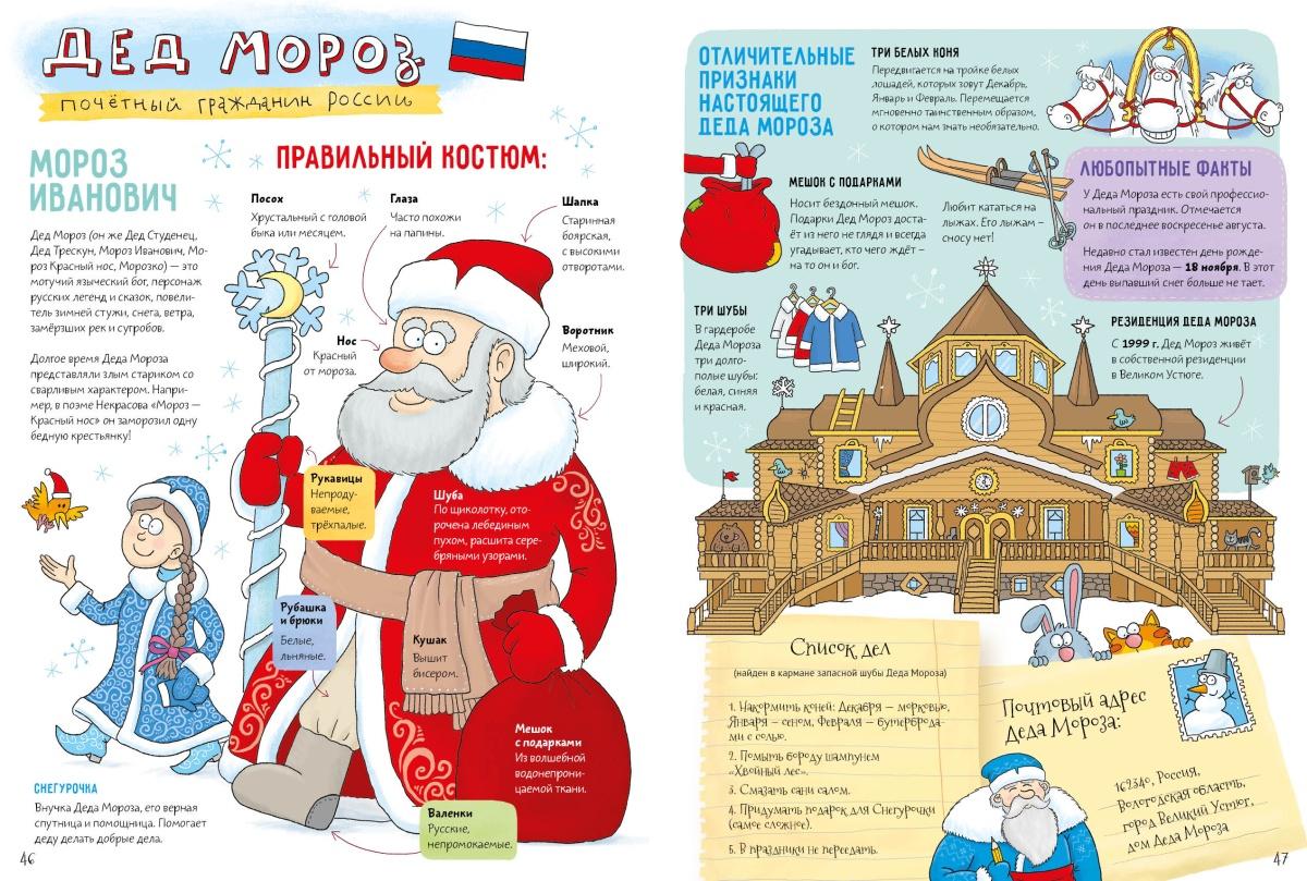 Дед мороз и дети сценарий
