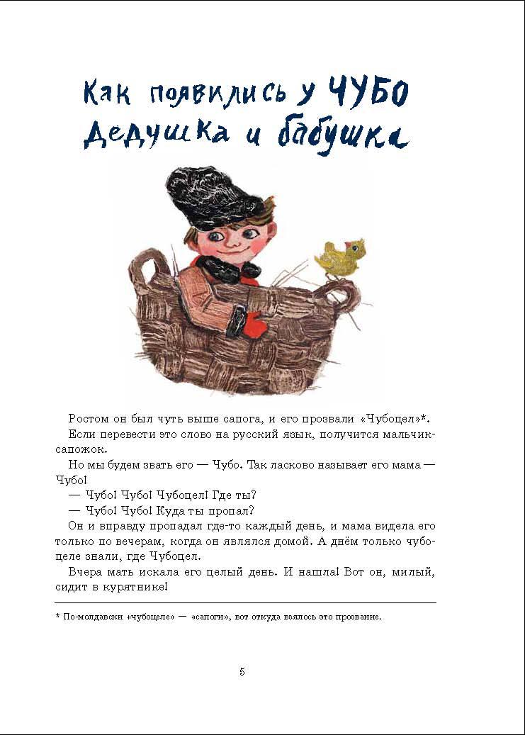 Поздравление день рождения на молдавском