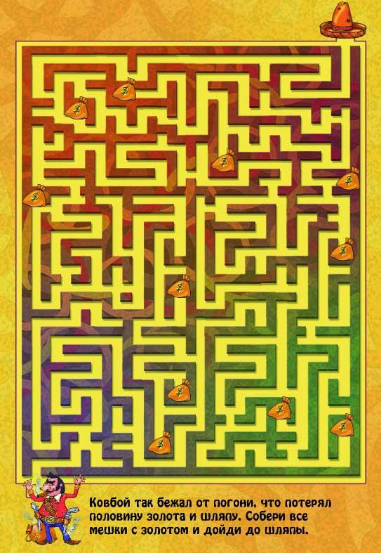 Лабиринт - это что такое лабиринт